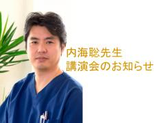 内海聡先生-1