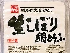 話題の豆腐のお話し