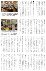 新聞記事03