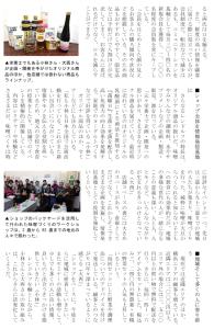 新聞記事05