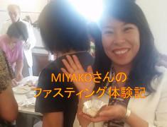 MIYAKOさんのファスティング体験記