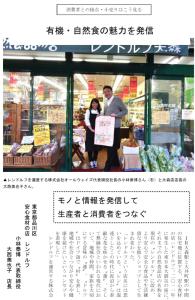 新聞記事02