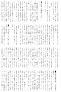 新聞記事04