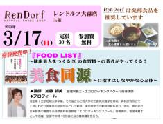 株式会社玄米酵素協賛 元ミスユニバース日本 食指導講師 加藤 初美 先生 講演会のお知らせ