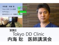 レンドルフ大森16周年記念   Tokyo DD Clinic 内海 聡 医師 講演会 第3回が決定いたしました!