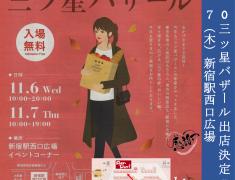 第8回TOKYO三ッ星バーザールに出店します。