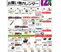 12月お買い物カレンダー