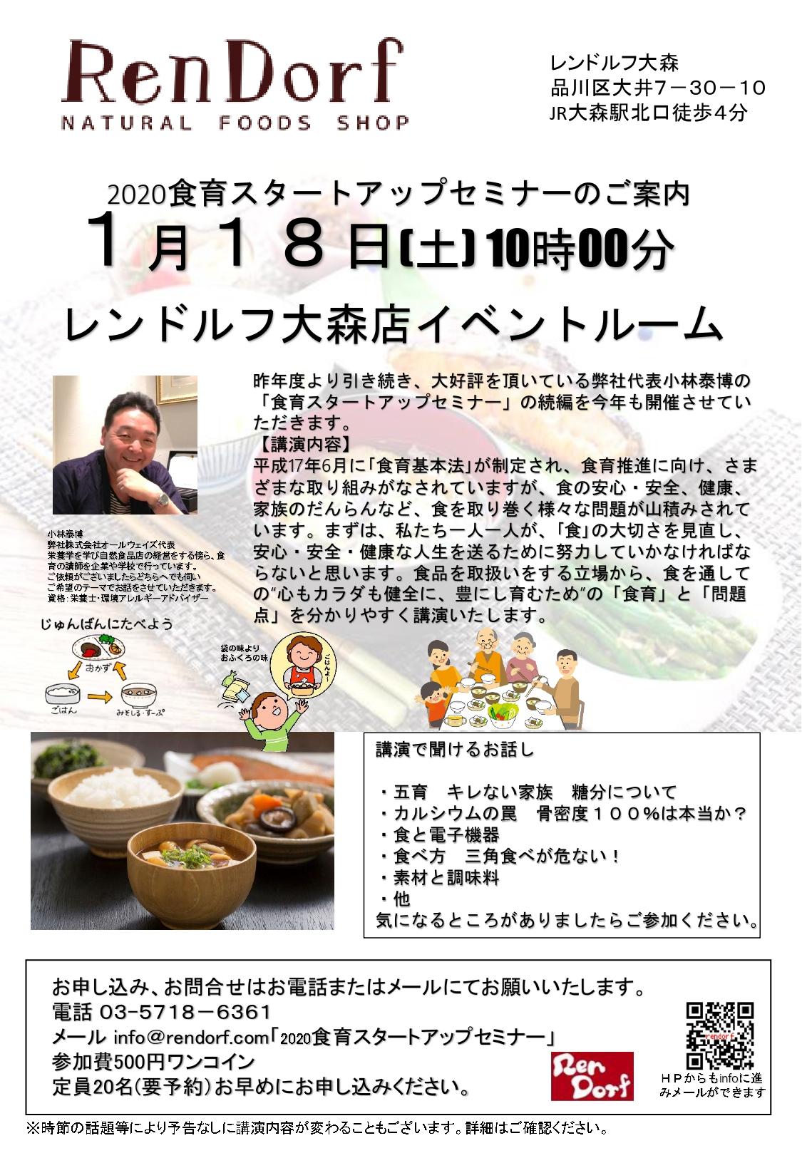 20201_18食育セミナー01