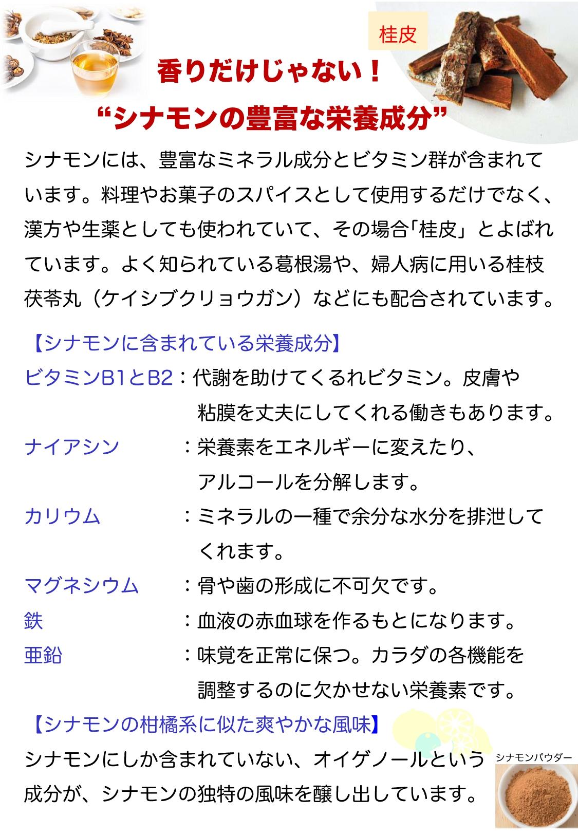 地産外消シナモンドリンク_page-0004