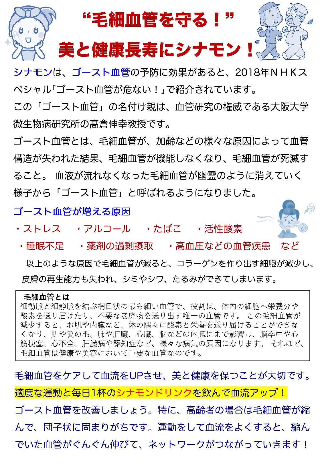 地産外消シナモンドリンク_page-0007