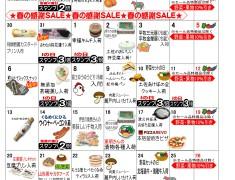 4月お買い物カレンダー