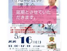 seminar2020_0516
