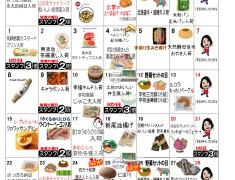 3月お買い物カレンダー