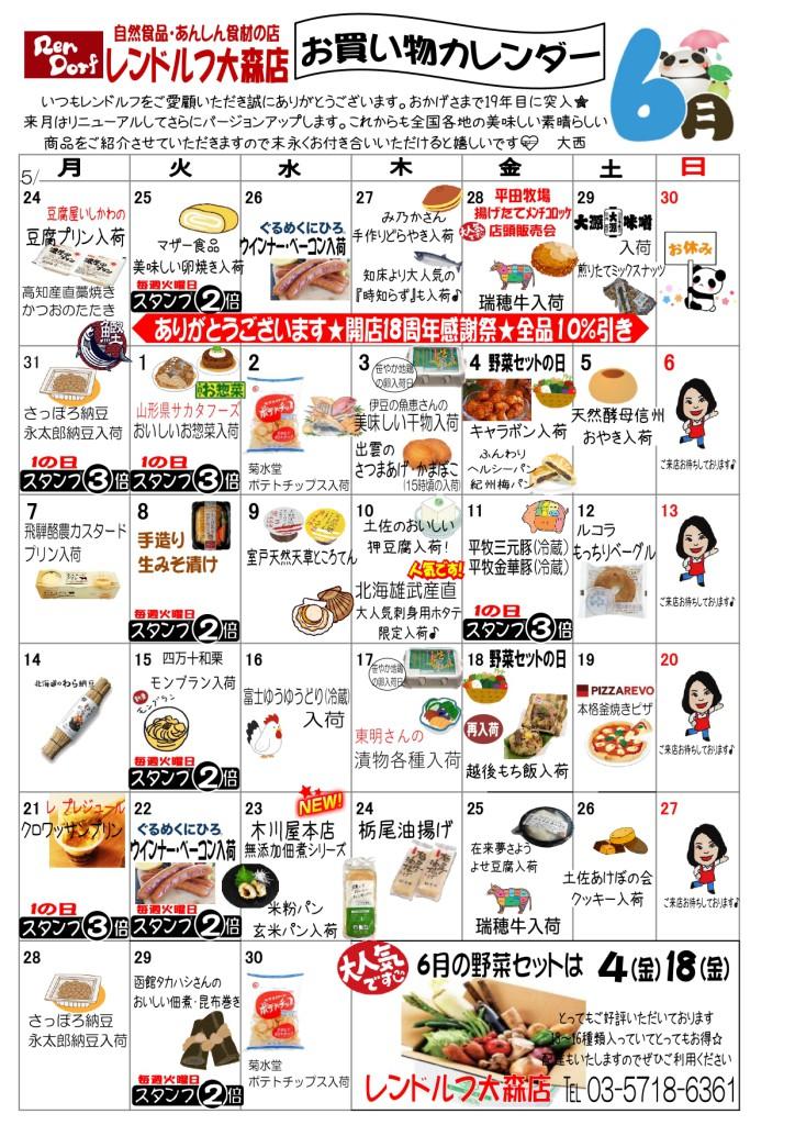 カレンダー6月_page-0001