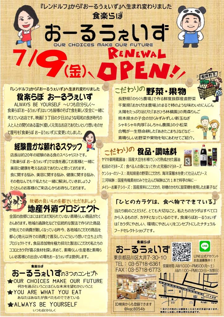 オープンチラシ表_page-0001