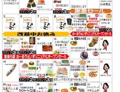 7月お買い物カレンダー