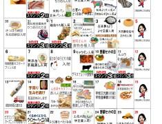 9月のお買い物カレンダー